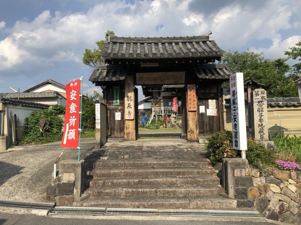 龍象寺(柴屋町)の画像