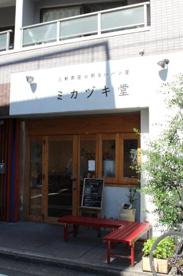 ミカヅキ堂の画像1