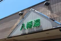 八幡湯 (太子堂)