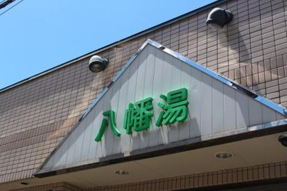 八幡湯 (太子堂)の画像1