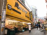 肉のハナマサ 三軒茶屋店