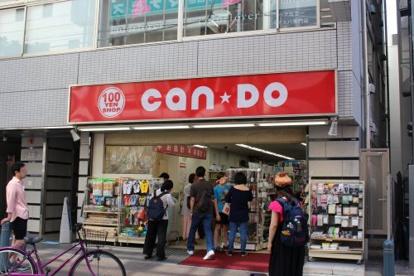100円ショップキャンドゥ三軒茶屋店の画像1