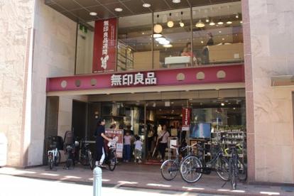 無印良品 三軒茶屋店の画像1