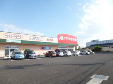 クスリのアオキ坂井砂山店の画像1