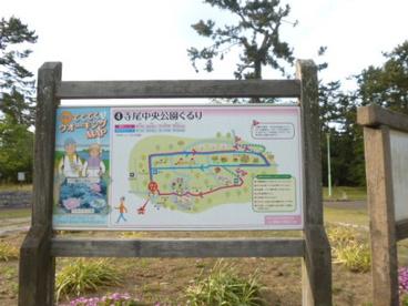 寺尾中央公園の画像2