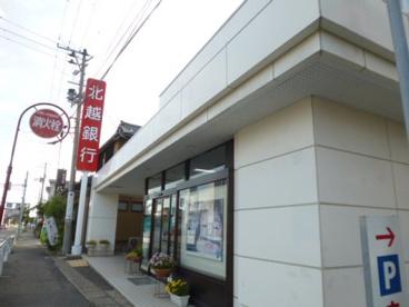 北越銀行寺尾支店の画像1
