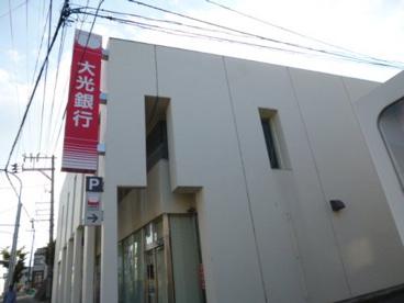 大光銀行寺尾支店の画像1