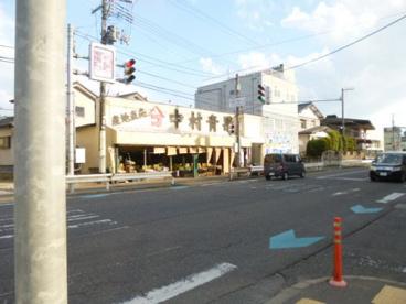 中村青果 寺尾店の画像1