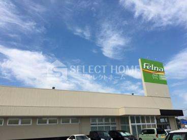 Felna福岡店の画像1