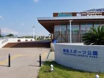 柳島スポーツ公園