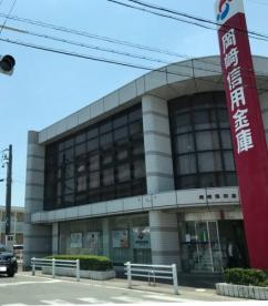 岡崎信用金庫 大和支店の画像1