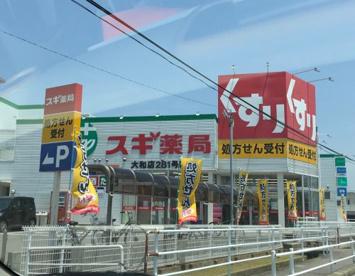 スギ薬局大和店の画像1