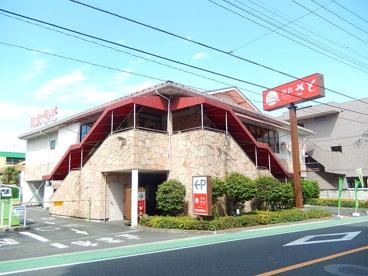 和食さと西立川店の画像1