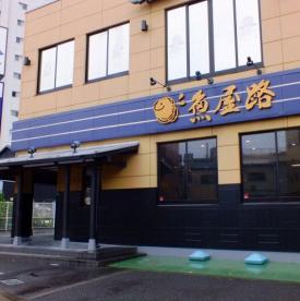 魚屋路立川富士見店の画像1