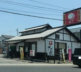 鍾庵矢作店の画像1