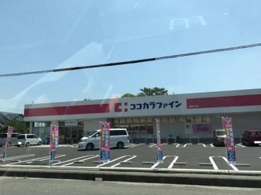 ココカラファイン岡崎大友店の画像1