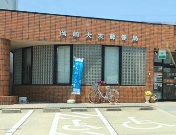 岡崎大友郵便局の画像1