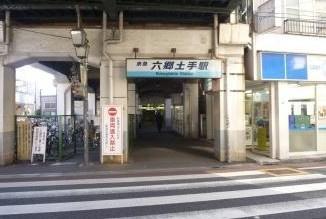 六郷土手駅の画像1