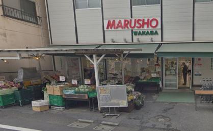 丸正食品 若葉店の画像1