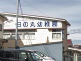 日の丸幼稚園