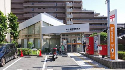 堺上野芝郵便局の画像1