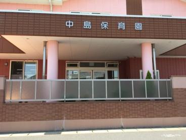 中島保育園の画像1
