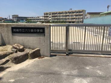岡崎市立六ツ美中学校の画像1
