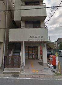 稲毛郵便局の画像1