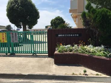 岡崎市立矢作東小学校の画像1