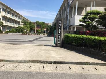 岡崎市立矢作中学校の画像1
