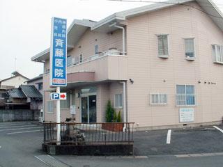 齋藤医院の画像1