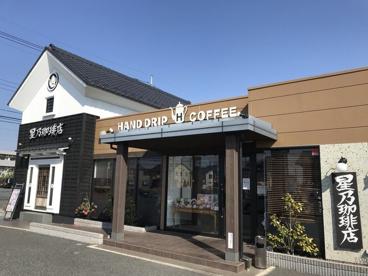 星乃珈琲店 立川若葉町店の画像1