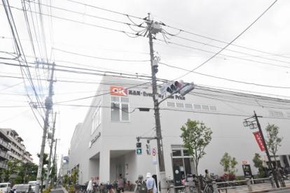 オーケー西新井店の画像1