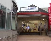 穴守稲荷駅の画像1