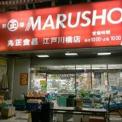 丸正食品 江戸川橋店(生鮮館/食品館)
