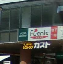 東武ストアフエンテ下高井戸店の画像1