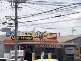 タイヤショップヒッツ岡崎店