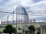 ロイヤルパークゴルフ