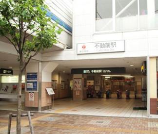 不動前駅の画像1