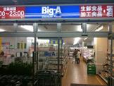 株式会社ビッグ・エー杉並阿佐谷南店