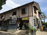 浜焼太郎岡崎駅前店