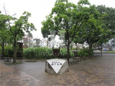 板橋区立溝下公園の画像1