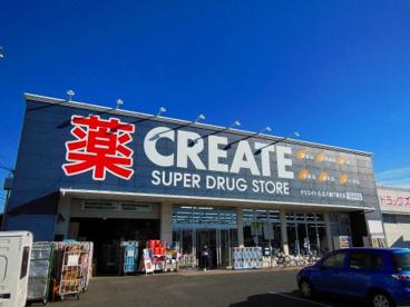 クリエイトSD(エス・ディー) 川崎下麻生店の画像1