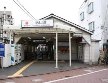 矢口渡駅の画像1