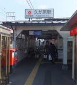 久が原駅の画像1