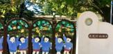 大光院幼稚園