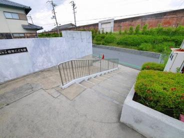 奈良市立認定こども園 若草こども園 の画像3