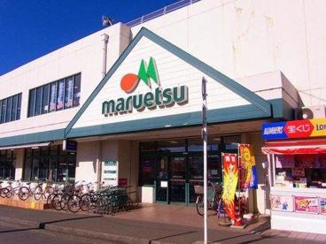 マルエツ 柿生店の画像1