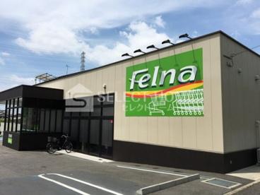 Felna(フェルナ) 柱店の画像1