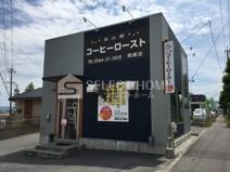 コーヒーロースト岡崎店